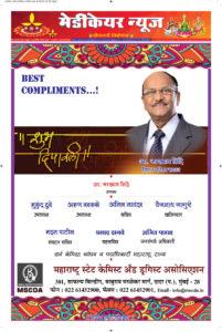 http://medicarepharmabusiness.com/wp-content/uploads/2018/11/Malhotra-G-PAGE-4-201x300.jpg