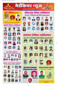 http://medicarepharmabusiness.com/wp-content/uploads/2018/11/Page-2-Bhateja-g-201x300.jpg